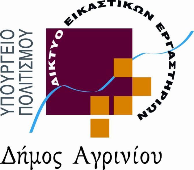 Έκθεση με έργα μαθητών & σπουδαστών του Εικαστικού Εργαστηρίου του Δήμου Αγρινίου