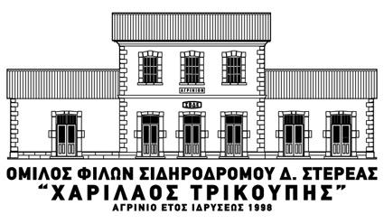 Προτάσεις του Ομίλου Φίλων Σιδηροδρόμου Β/Δ Ελλάδος «Χ. Τρικούπης» για το Επιχειρησιακό Πρόγραμμα του Δήμου Αγρινίου