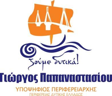 Η Δυτική Ελλάδα δεν είναι… «άλλη Ελλάδα»