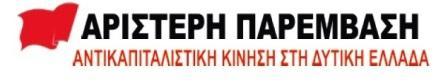 Δεσύλλας: «Αγωνιστικό μέτωπο ανατροπής της συγκυβέρνησης»