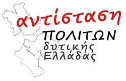 logo_Αντίσταση πολιτών Δυτ Ελλάδας