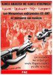 Διακήρυξη Ρ.Α.Σ. για τις εκλογές της Β΄ Ε.Λ.Μ.Ε. Αιτωλοακαρνανίας