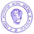 «Ανοιχτή Επιστολή» της Β΄ Ε.Λ.Μ.Ε Αιτωλοακαρνανίας για τις καταργήσεις – συγχωνεύσεις σχολείων στο Νομό Αιτωλοακαρνανίας