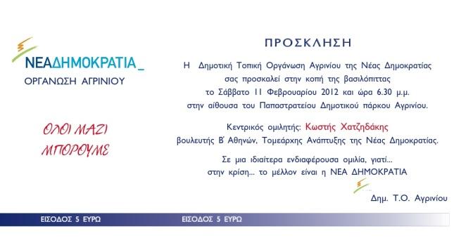 Εκδήλωση της ΔΗΜ. Τ.Ο. Ν.Δ. Αγρινίου με τον Κ. Χατζηδάκη