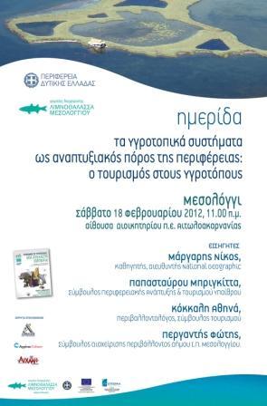 Ημερίδα στο Μεσολόγγι για την αναπτυξιακή συμβολή των υγροτοπικών συστημάτων