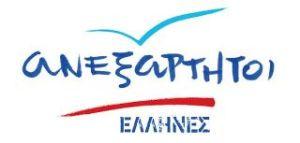 logo ΑΝΕΞΑΡΤΗΤΟΙ ΕΛΛΗΝΕΣ