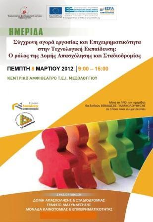Ημερίδα: «Σύγχρονη αγορά εργασίας και επιχειρηματικότητα στην Τεχνολογική Εκπαίδευση: Ο ρόλος της Δομής Απασχόλησης και Σταδιοδρομίας»