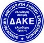 logo_ΔΑΚΕ