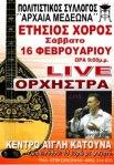 Ετήσιος χορός Συλλόγου «Αρχαία Μεδεώνα»