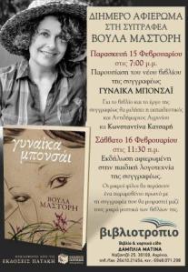 Η Βούλα Μάστορη στο Βιβλιοτρόπιο