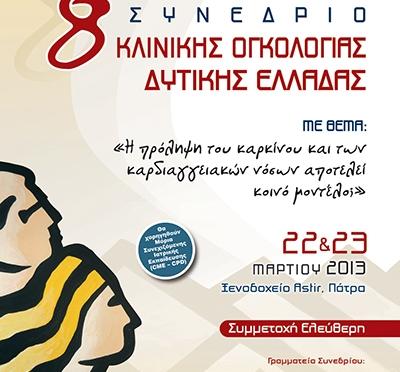 8ο Συνέδριο Κλινικής Ογκολογίας Δυτικής Ελλάδας