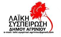 logo_Λαϊκή Συσπείρωση