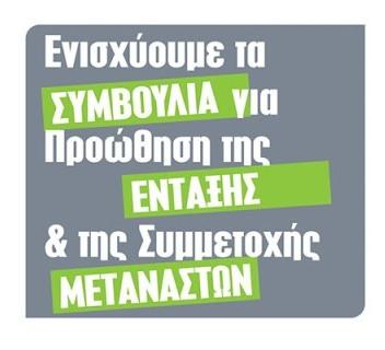 Επιμόρφωση μελών των Συμβουλίων Ένταξης Μεταναστών Περιφέρειας Δυτικής Ελλάδας
