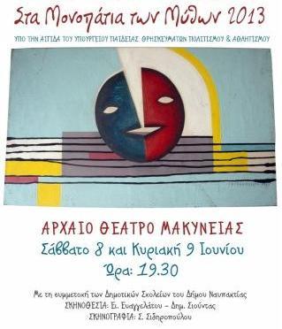 Φεστιβάλ μαθητικού θεάτρου στο αρχαίο θέατρο της Μακύνειας