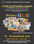 1η Διεθνής Τριεννάλε Πινακοθήκης των Χρωμάτων