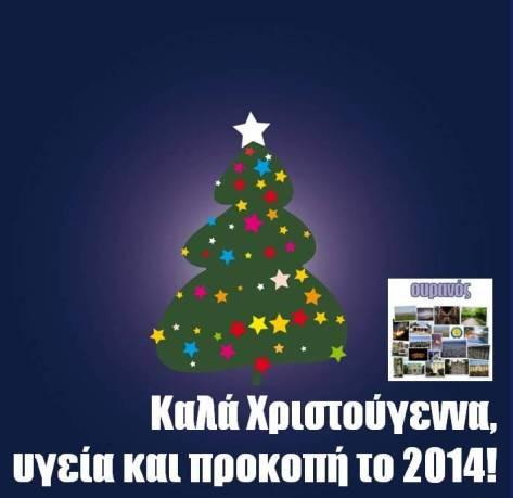 ouranos.gr 2014