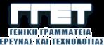 logo_ΓΓΕΤ