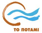 logo ΠΟΤΑΜΙ