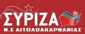 logo_ΣΥΡΙΖΑ Αιτωλοακαρνανίας