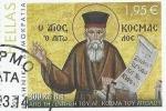 Επετειακό γραμματόσημο των Ελληνικών Ταχυδρομείων με θέμα «300 χρόνια από τη γέννηση του Κοσμά του Αιτωλού»