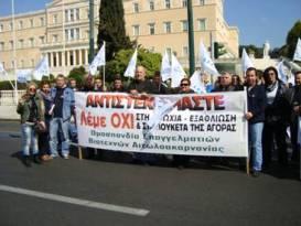 Συμμετοχή της Ομοσπονδίας Επαγγελματιών, Βιοτεχνών Αιτωλοακαρνανίας στη συγκέντρωση διαμαρτυρίας στο Σύνταγμα