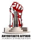 logo_Ανυπότακτο Αγρίνιο