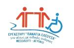 logo_ ΕΡΓΑΣΤΗΡΙ ΓΙΑ ΑΜΕΑ ΠΑΝΑΓΙΑ ΕΛΕΟΥΣΑ