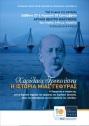 Πρωτότυπη μουσικο-θεατρική παράσταση αφιερωμένη στα 10 χρόνια της Γέφυρας Ρίου - Αντιρρίου «Χ. Τρικούπης»