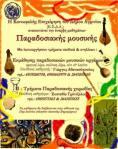 Μαθήματα παραδοσιακής μουσικής