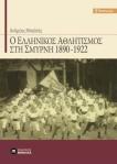 Ανδρέα Μπαλτά «Ο ελληνικός αθλητισμός στη Σμύρνη 1890 – 1922» (1)