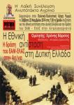 Η Εθνική αντίσταση στη Δυτική Ελλάδα Η δράση του ΕΑΜ-ΕΛΑΣ στην Αιτ/νια