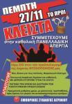 Συμμετέχουν στην πανελαδική απεργία οι Έμποροι 27-11-2014