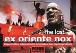 EX ORIENTE NOX - THE LAST
