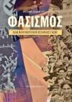 Ρατζανί  Πάλμε  Ντατ «Φασισμός και κοινωνική επανάσταση»