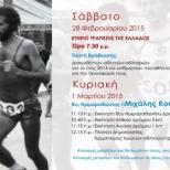 8ος Ημιμαραθώνιος Μιχ. Κούσης (1)