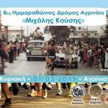 8ος Ημιμαραθώνιος Μιχ. Κούσης (2)