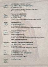 6ο Μαθητικό Φεστιβάλ Θεάτρου Ν. Αιτωλοακαρνανίας (2)