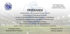 Έκθεση του Αθλητικού Μουσείου Αγρινίου