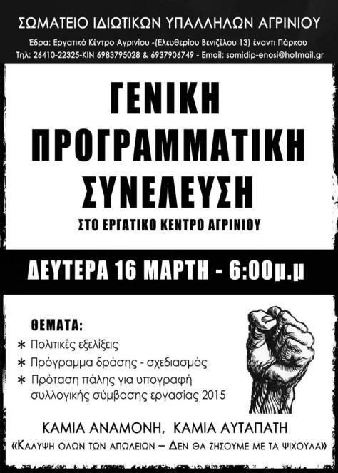 Γενική Συνέλευση Σωματείου Ιδιωτικών Υπαλλήλων Αγρινίου «Η ΕΝΩΣΗ»