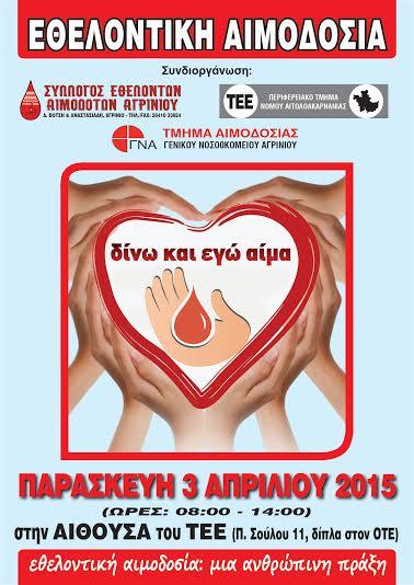 Αιμοδοσία στο ΤΕΕ