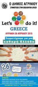 Ο Δήμος Αγρινίου συμμετέχει στην εθελοντική εκστρατεία Let's do it Greece 2015