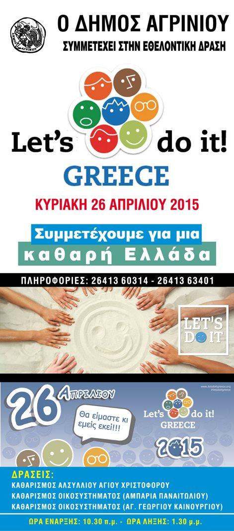 Ο Δήμος Αγρινίου συμμετέχει στην εθελοντική εκστρατεία «Let's do it Greece 2015»