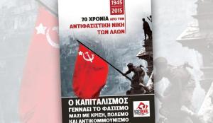 antifasistikh-nikh-afisa-kke