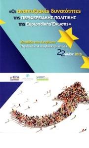 «Αναπτυξιακές Δυνατότητες της Περιφερειακής Πολιτικής της Ευρωπαϊκής Ένωσης»