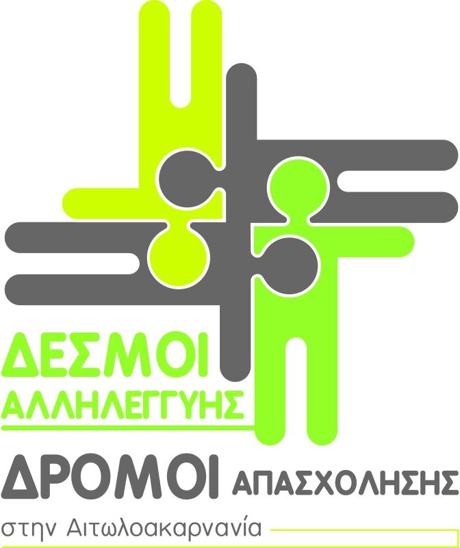 Διακρατικό Εργαστήριο Διαβούλευσης του Τοπικού Σχεδίου για την Απασχόληση: «Κοινωνική Αλληλεγγύη»