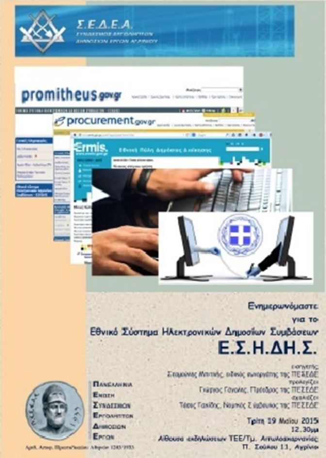 Εκδήλωση Συνδέσμου Εργοληπτών Δημοσίων Έργων Αγρινίου για το Εθνικό Σύστημα Ηλεκτρονικών Δημοσίων Συμβάσεων