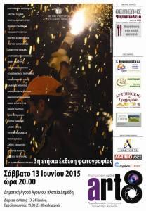 3η ετήσια έκθεση φωτογραφίας της art8