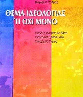 «Θέμα ιδεολογίας ή όχι μόνο» – Βιβλίο από τον Μ. Σαλμά