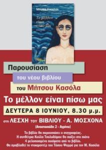 Παρουσίαση του νέου μυθιστορήματος του Μήτσου Κασόλα